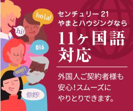 やまとハウジングなら11ヶ国語対応 外国人ご契約者様も安心!スムーズにやりとりできます。