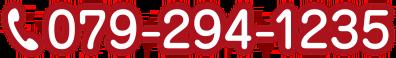 TEL: 079-294-1235